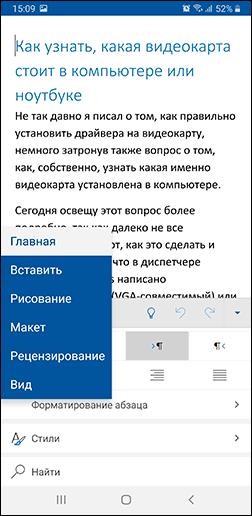 Android uchun Office-da hujjatni tahrirlash