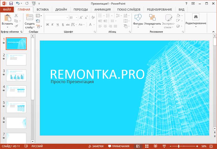 Скачать программу для презентаций онлайн