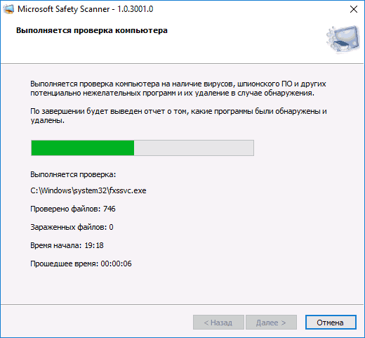 Проверка на вирусы в Microsoft Safety Scanner
