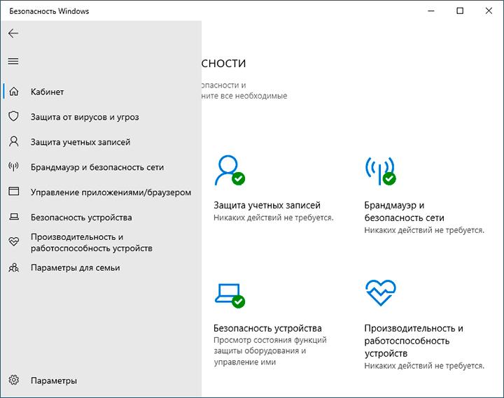Антивирус Microsoft Windows Defender