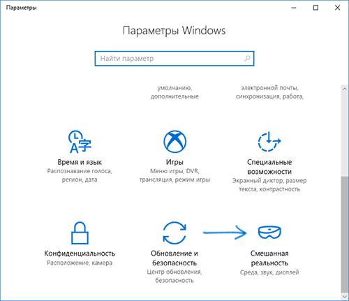 Параметры Mixed Reality в Windows 10
