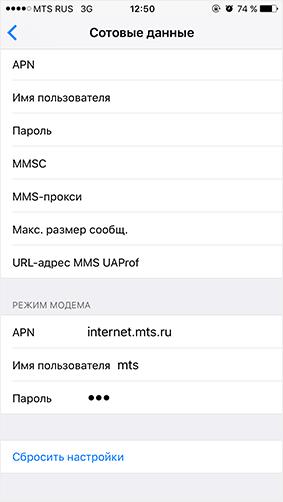 APN для режима модема iPhone