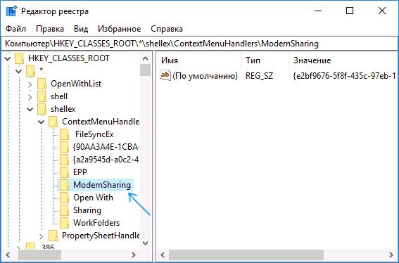 Папка ModernSharing в редакторе реестра