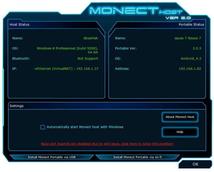 Серверная часть Monect Host