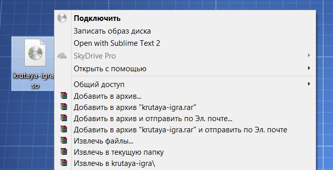 Монтирования образа с игрой в Windows 8