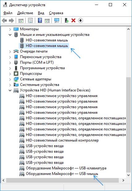 Мышь в диспетчере устройств Windows