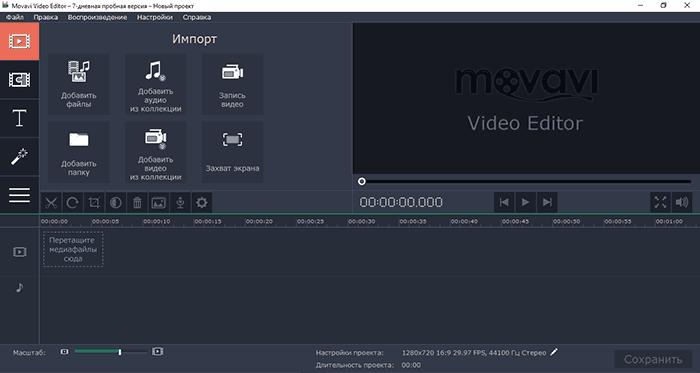 Главное окно видео редактора Movavi