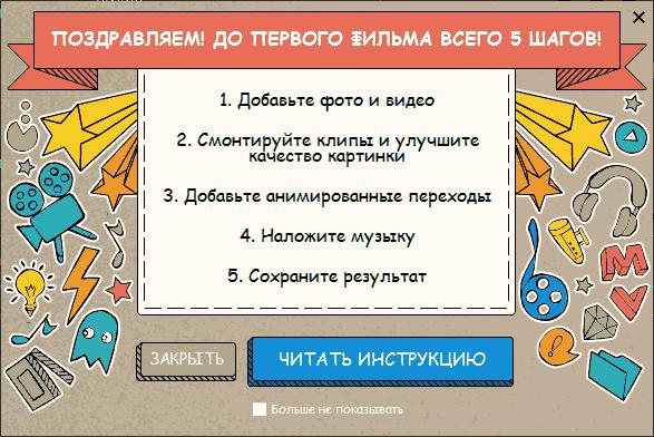 Инструкция видео редактора
