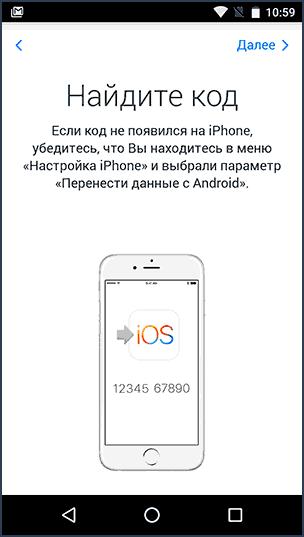 Приложение Android Move to iOS