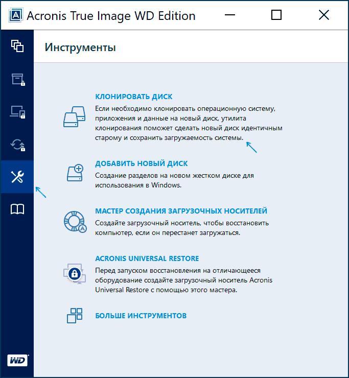 Перенос Windows 10 на SSD в Acronis True Image