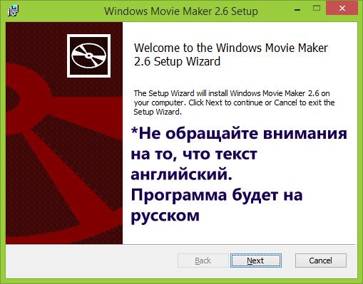 Мастер установки Movie Maker 2.6