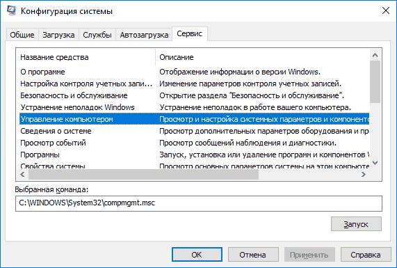 Вкладка Сервис в msconfig
