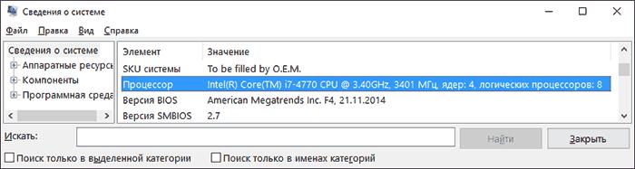 Количество ядер процессора в msinfo32