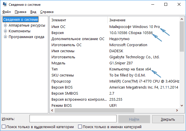 Сборка Windows 10 в msinfo32