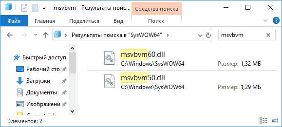 Файл msvbvm50.dll в Windows/SysWOW64