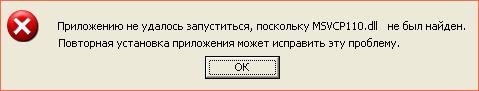 msvcp110.dll не найден