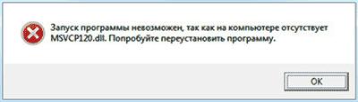 Запуск программы невозможен, так как на компьютере отсутствует msvcp120.dll — ошибка