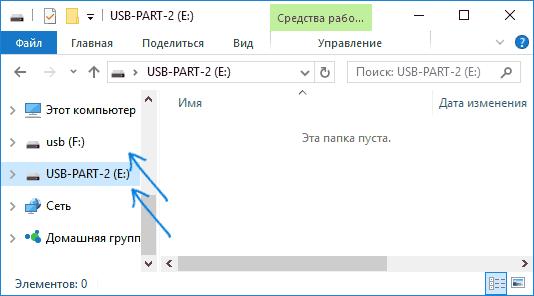 Два раздела на флешке в проводнике Windows 10
