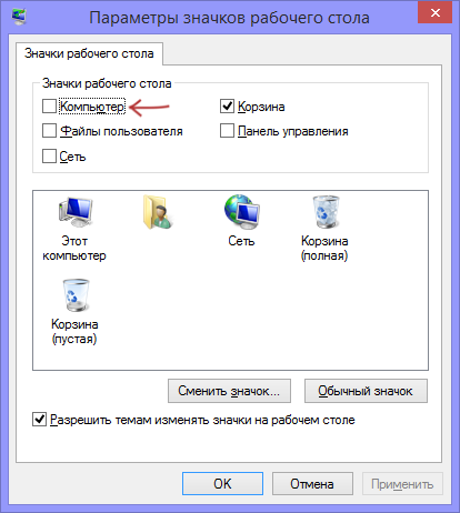 Включение отображения значка Мой компьютер в Windows 8