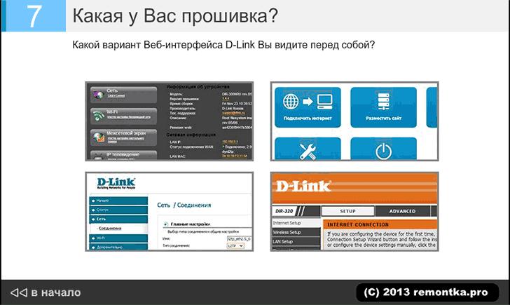 Выбор прошивки D-Link в приложении