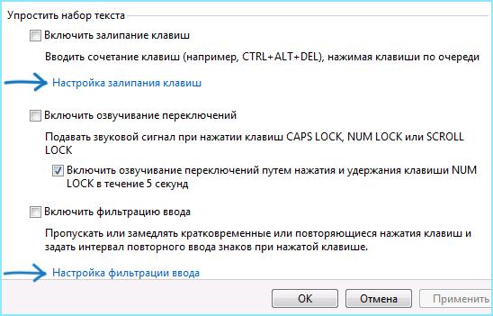 Настройка залипания клавиш в Windows