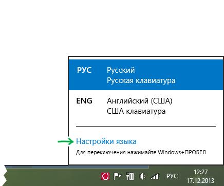 Зайти в настройки языка Windows 8
