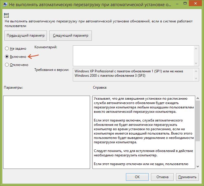 Отключение автоматической перезагрузки Windows