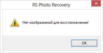 Нет фотографий для восстановления