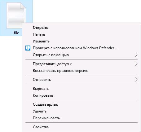 Пункт Отправить удален из контекстного меню