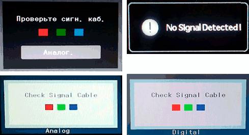 Сообщения No Signal Detected, Check Signal Cable, нет сигнала на мониторе