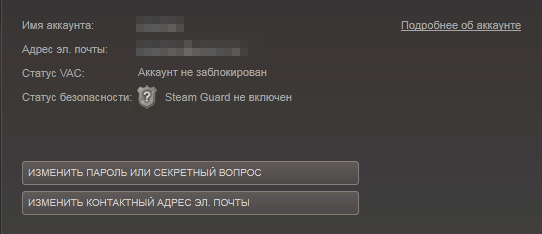 Нет кнопки Steam Guard