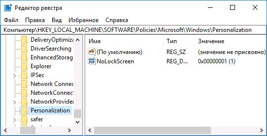 Отключение экрана блокировки в редакторе реестра Windows 10