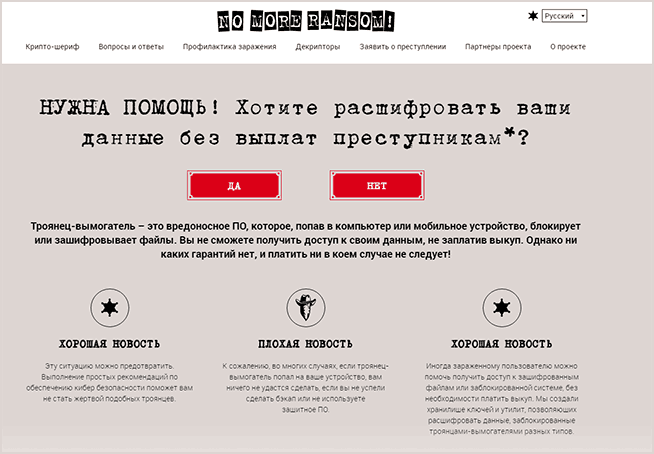 no more ransom вирус