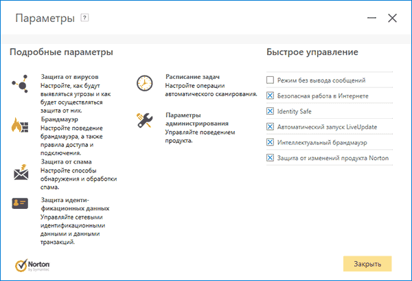 Настройки Norton Security 2016