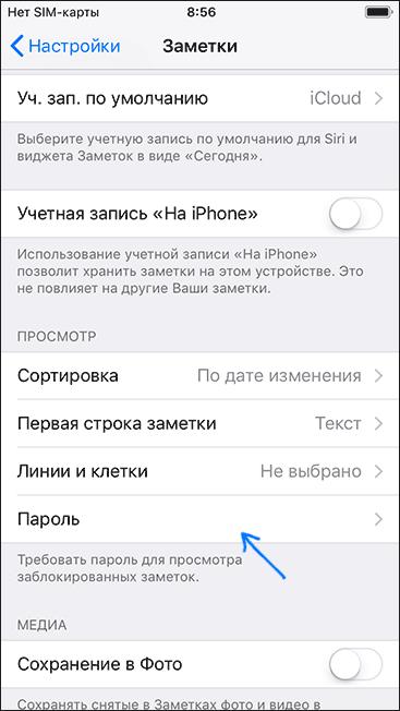 Настройки пароля заметок на iPhone