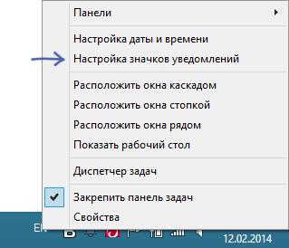 Настройка значков области уведомлений Windows