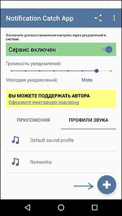 Создание звука уведомления Notification Catch App