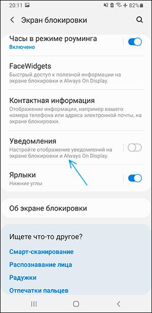 Samsung telefonidagi ekranni blokirovka qilish to'g'risida bildirishnomalar