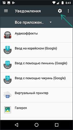 Настройки уведомлений на Android