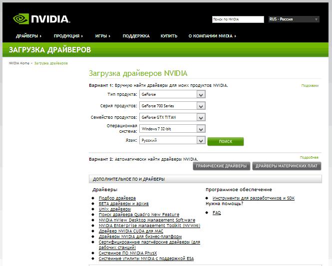 Скачать драйвера Nvidia