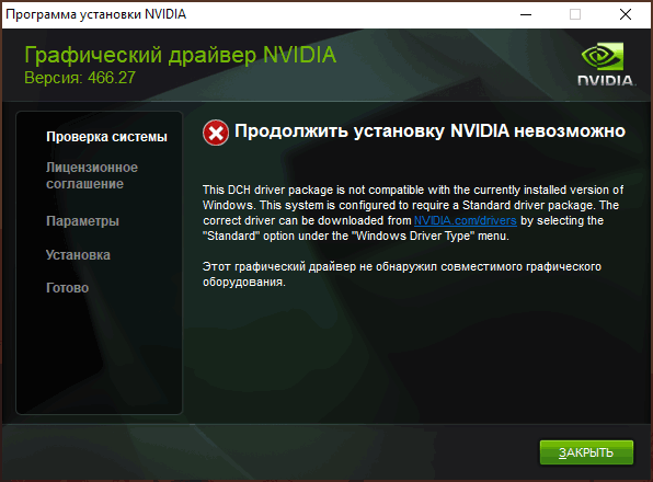Сообщение об ошибке Продолжить установку NVIDIA невозможно