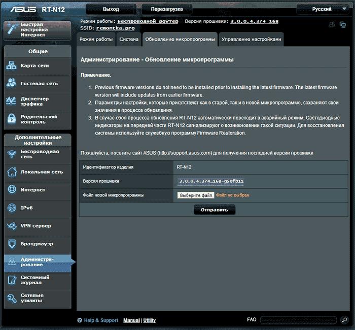Обновление прошивки на Asus RT-N12