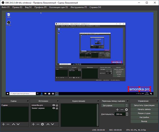 Главное окно записи экрана в OBS Studio