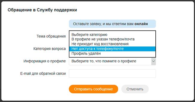 Восстановить страницу в Одноклассниках без номера телефона