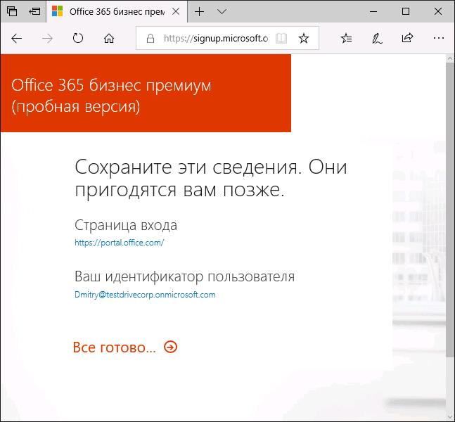 Информация об учетной записи Office