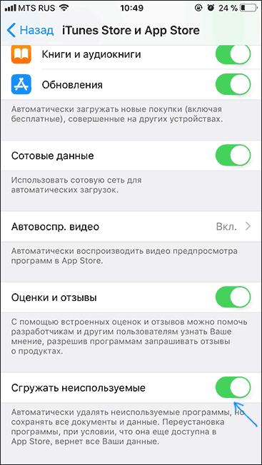Опция сгружать неиспользуемые приложения в параметрах iTunes