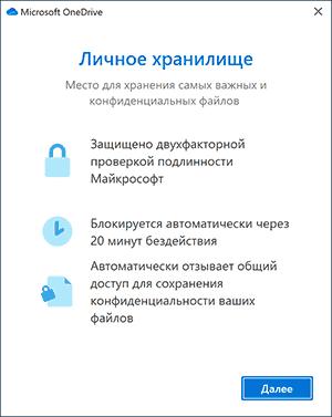 Информация о Personal Vault