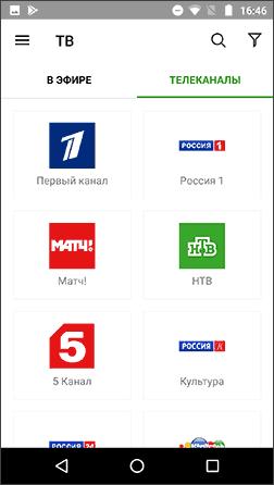 Просмотр ТВ на Android