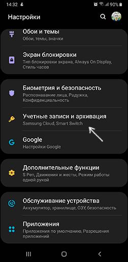 Открыть параметры аккаунтов на Samsung телефоне