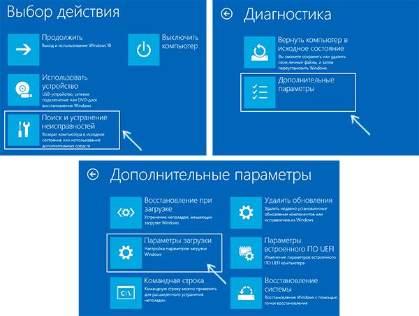 Открыть меню особых вариантов загрузки Windows 10